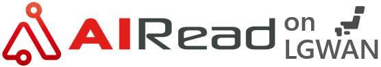 AIRead on LGWAN ロゴ
