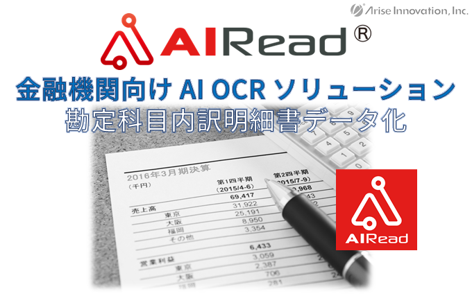 AIRead金融ソリューション